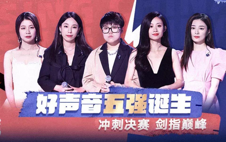 《好声音》发布第二张总决赛海报,这次王靖雯占C位,她能夺冠吗