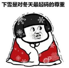 「长沙市春节天气预报」0℃!长沙可能要下雪了!未来几天……