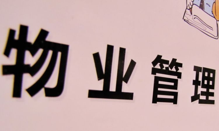 """出臺:今年起,3大權益維護業主,是時候""""取消""""物業了?"""