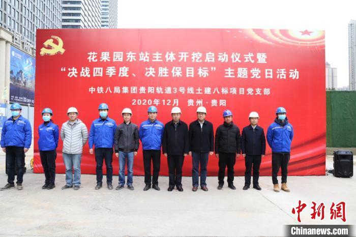 「贵州一号线地铁」贵州体量最大的轨道交通车站主体正式开挖