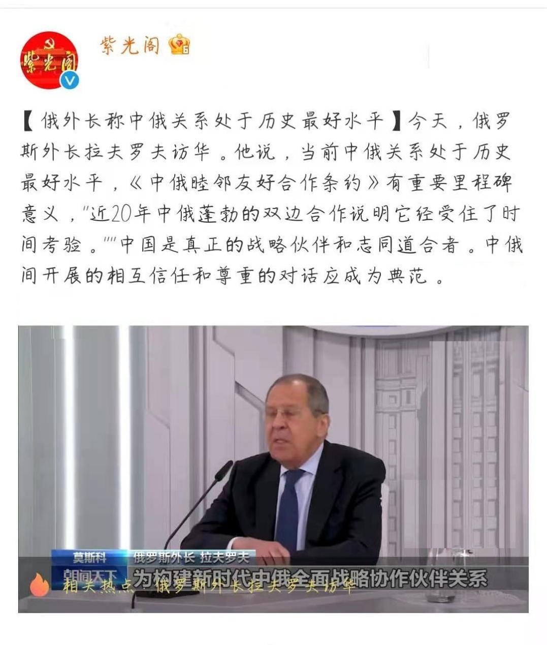 俄外長訪華,評價中俄關系歷史最好,中美中俄外交會談,冰火兩重天