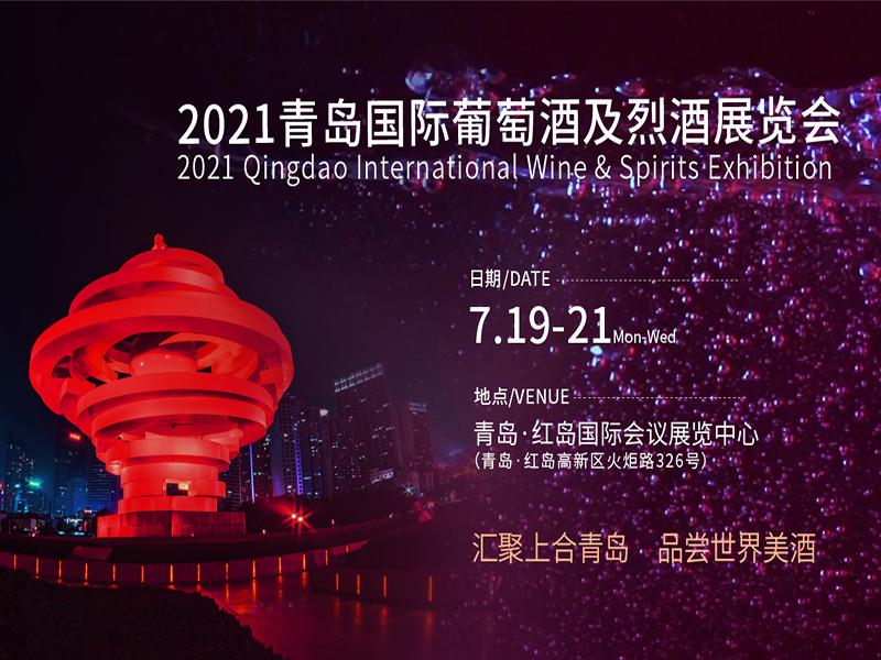 匯聚青島,品嘗美酒-2021青島國際葡萄酒及烈酒展覽會