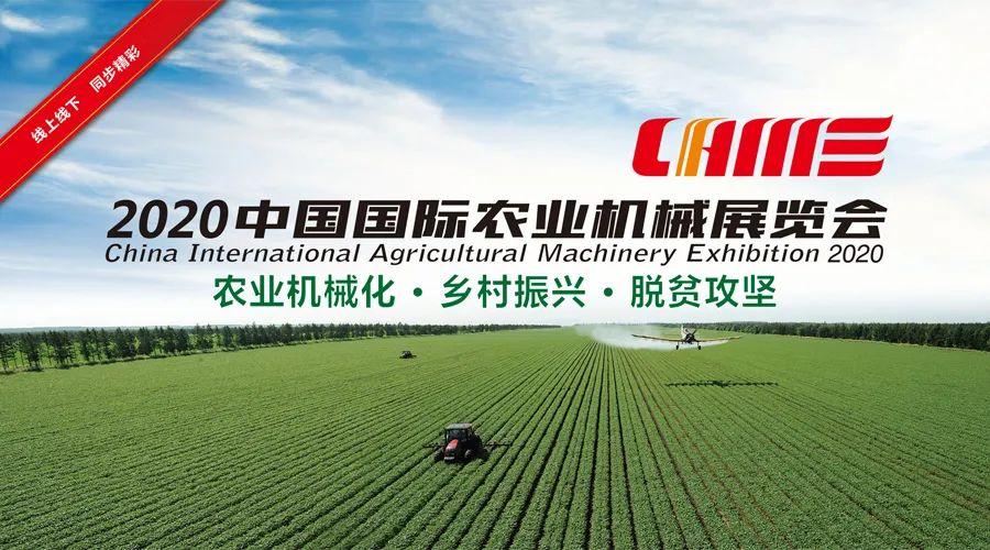 「2020年10月21日」定了!11月13—15日,2020中国国际农机展青岛世博城见!