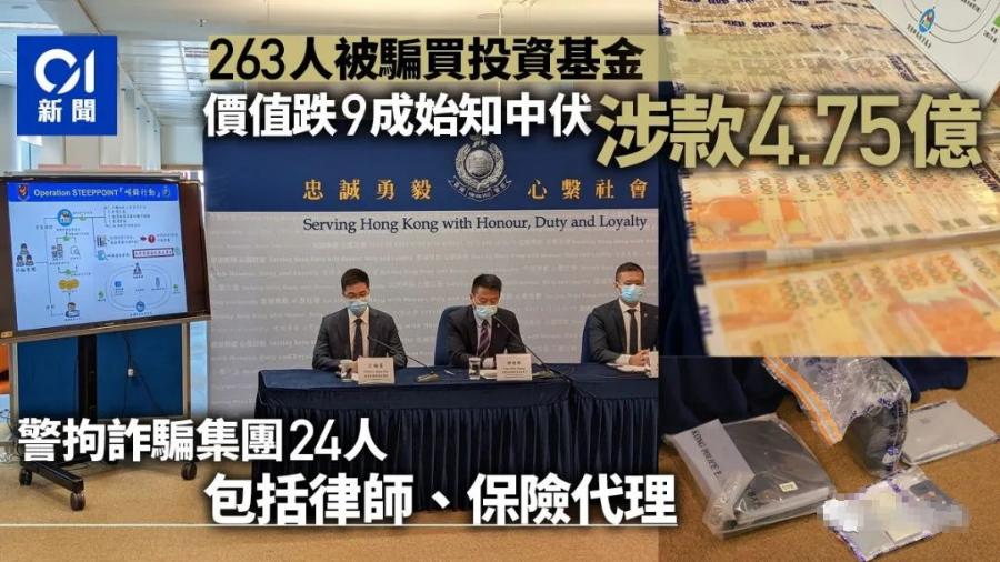 「被骗香港传销会回来吗」【注意】250名内地客,在香港被骗4个亿!