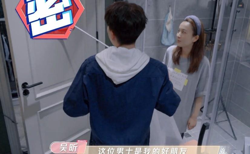 吳昕已經心有所屬,看到她浴室門上貼的男生照片,原來你好這口啊?