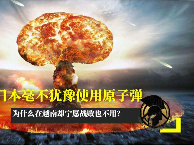 「越南战争原子弹」美国对日本毫不犹豫使用原子弹,为什么在越南却宁愿战败也不用?