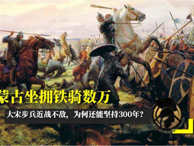 「西凉铁骑」辽金蒙古坐拥铁骑数万,大宋步兵近战不敌,为何还能坚持300年?