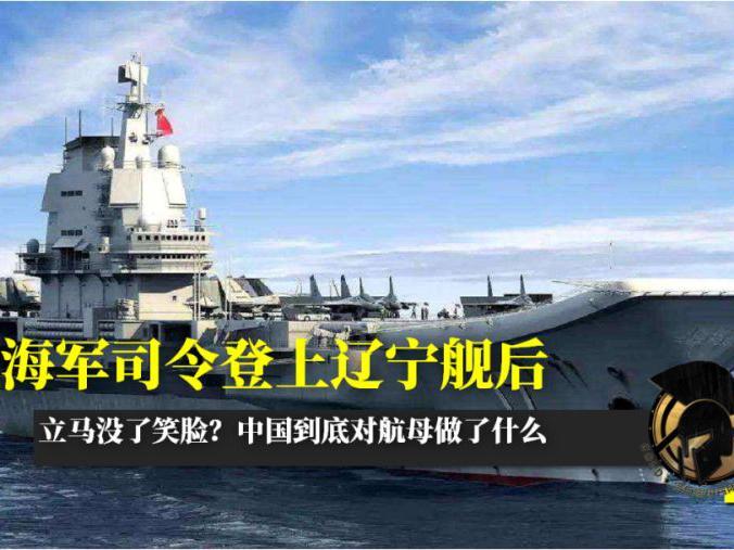 「160舰爆炸事件海军司令」俄海军司令登上辽宁舰后,立马没了笑脸?中国到底对航母做了什么