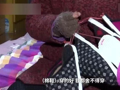 「温暖一生的棉鞋阅读理解」温暖传递!棉鞋奶奶七年做近千双爱心棉鞋捐给困难户