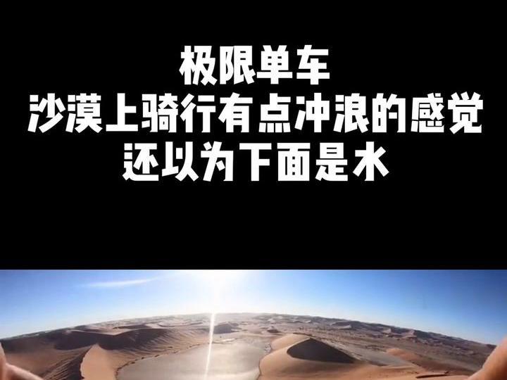 「黑色沙漠装备耐久怎么恢复」活久见体育 沙漠中骑单车,怎么就不会摔下来呢?你说办一个比赛,他们跟骆驼一块儿跑,你选谁?