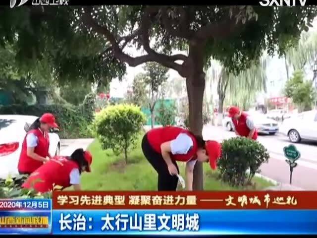 「壶关太行山大峡谷游记」长治:太行山里文明城