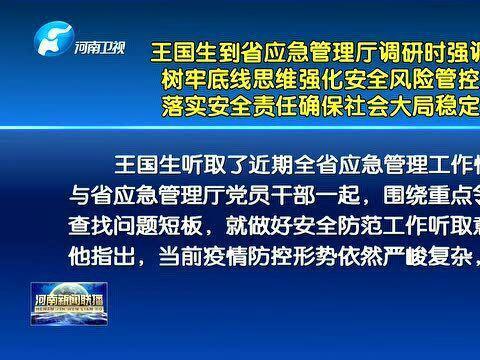 「江苏省应急管理厅几点上班」到省应急管理厅调研安全生产工作