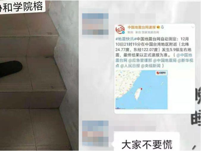 「你老婆掉了」福州一学生讲述震后校内情况:有人跑掉一只鞋,导员一句话让学生放心回宿舍