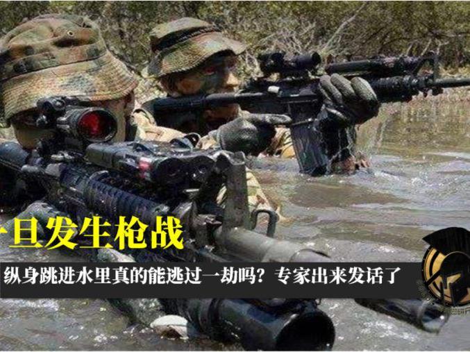 「昨天凌晨北京枪战」一旦发生枪战,纵身跳进水里真的能逃过一劫吗?专家出来发话了