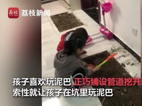 「震楼器影响其他住户吗」一楼住户掀掉地砖让孩子挖土玩 父亲:刚好小区改造