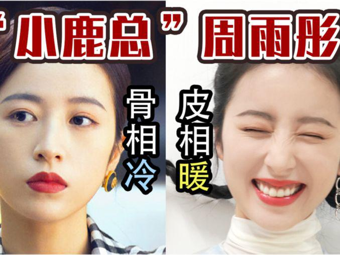 「周雨彤饰演秋雨的图片」为什么说周雨彤是演女霸总的最佳人选?