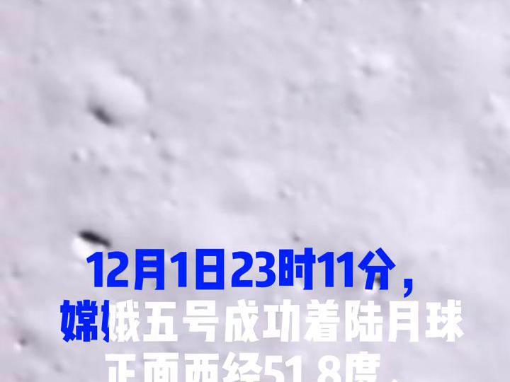 「张宏俊上海航天局」据国家航天局,12月1日23时11分,嫦娥五号探测器成功在月球正面西经51.8度、北纬43.1度着陆,并传回影像图,未来将开始2天的月面工作,采集月球样品。
