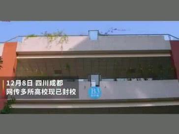 「四川音乐学院」四川成都多所高校回应封校:无必要不外出  部分高校开始安排师生核酸检测