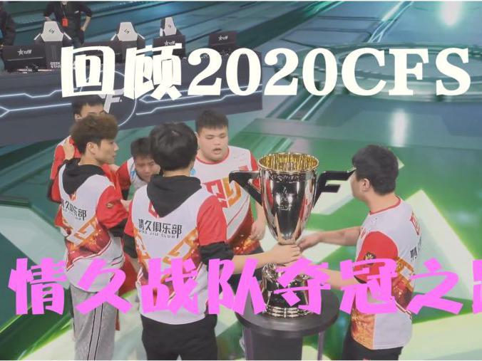 「轩少永」轩少:回顾2020CFS情久战队夺冠之路,高能集锦