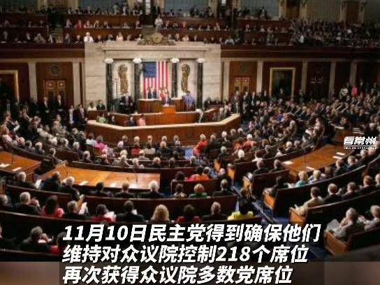 「美国众议院民主党席位」美国民主党得到众议院多数席位:席位减少,权利逐步缩小