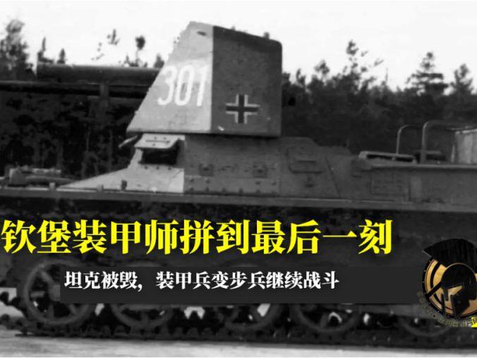 「装甲兵危险吗」慕钦堡装甲师拼到最后一刻,坦克被毁,装甲兵变步兵继续战斗