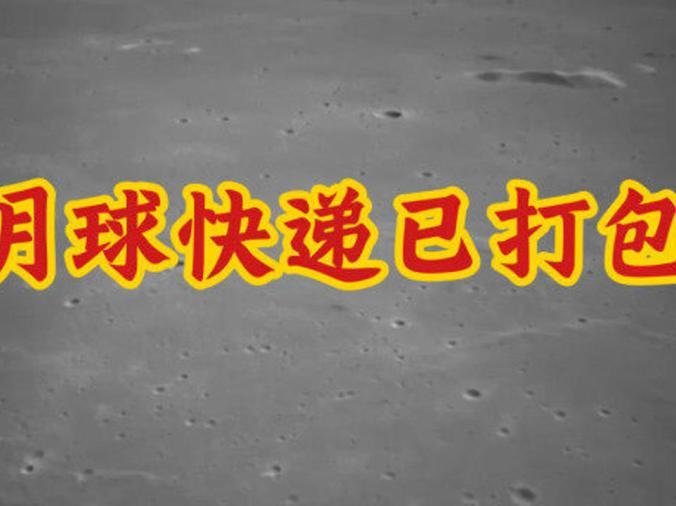 「探月嫦娥五号落月时间」12月2日22时,探月工程嫦娥五号探测器顺利完成月球表面自动采样,并已按预定形式将样品封装保存在上升器携带的贮存装置中