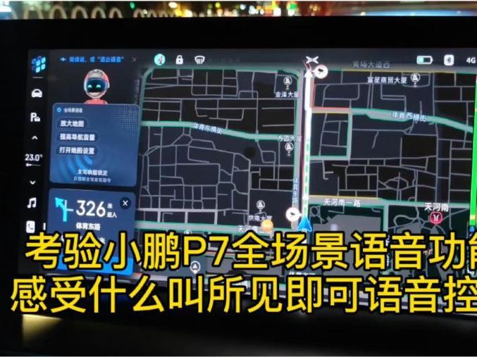 「小鹏怎么样」小鹏P7升级全场景语音,屏幕上所见均可语音