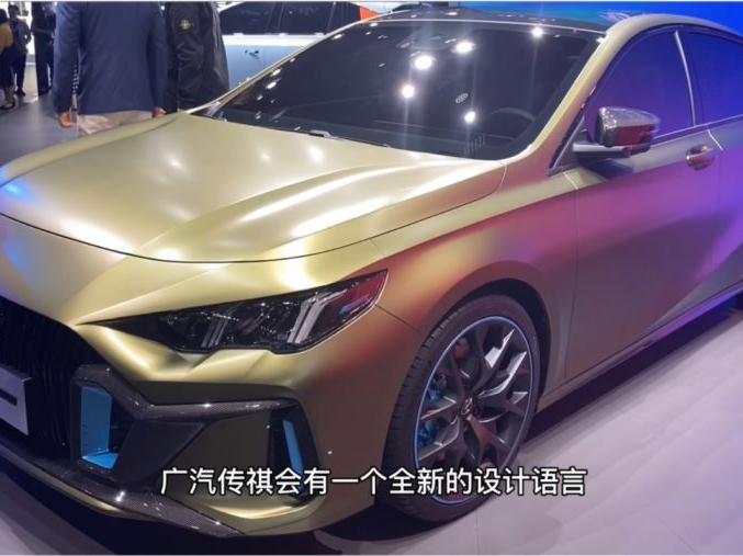 「广汽传祺gs4」广汽传祺EMPOW55,一部对传祺意义重大的全新概念车