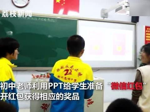"""「微信红包好还是转账好」暴击!老师自制""""微信红包""""送学生,有人开心有人想哭~"""