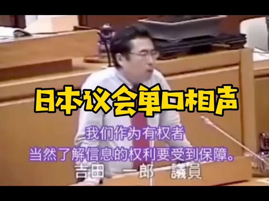 「中国方言复杂的原因」日本议会的议员用多种中国方言讲相声