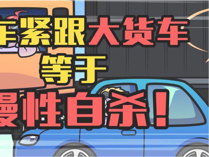 「大货车驾驶经验」为啥开车要远离大货车,我在医院解释给你听