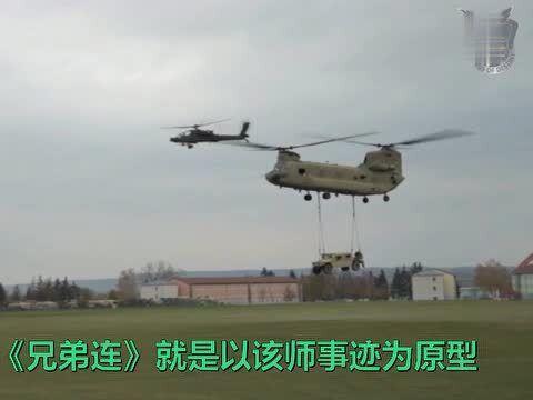 「直升机地效」101空降师CH-47F切诺奇直升机吊悍马车
