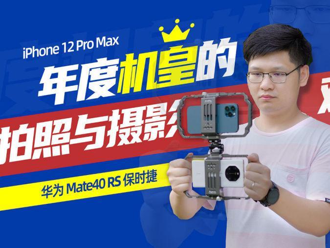 「华为和苹果使用一年后」苹果12 PM与华为Mate40 拍照视频谁更强