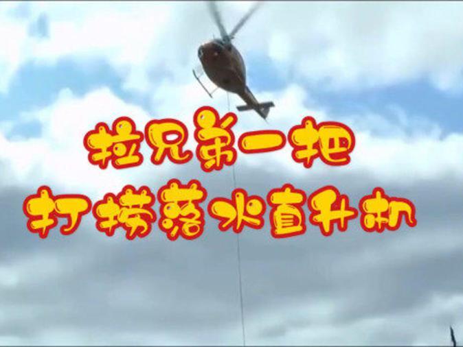 「落水车打捞」打捞落水直升机