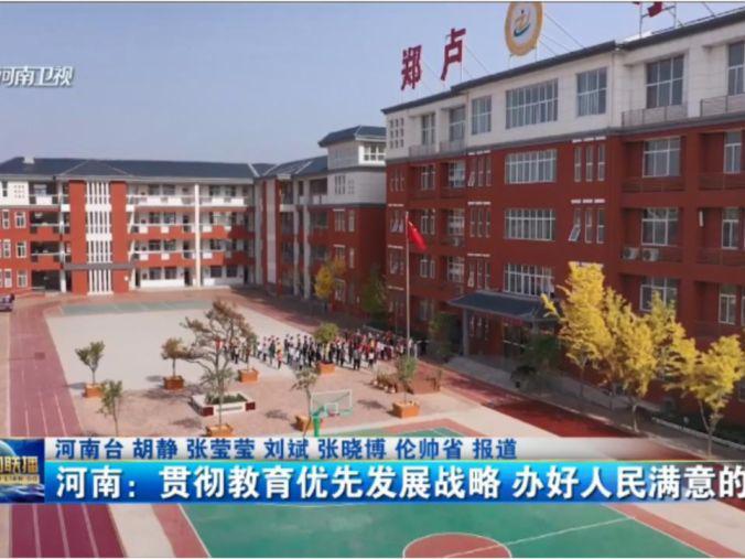 「教育优先发展战略首次提出」河南:贯彻教育优先发展战略 办好人民满意的教育