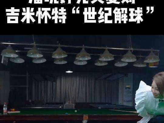 """「来吧冠军潘晓婷」九球天后潘晓婷复刻吉米怀特""""世纪解球"""",还形成了反斯诺!#贵圈咋啥都有"""