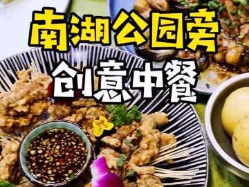「南宁南湖公园夜景」莆田南湖公园旁创意中餐,带你感受在桃源吃饭般的体验~