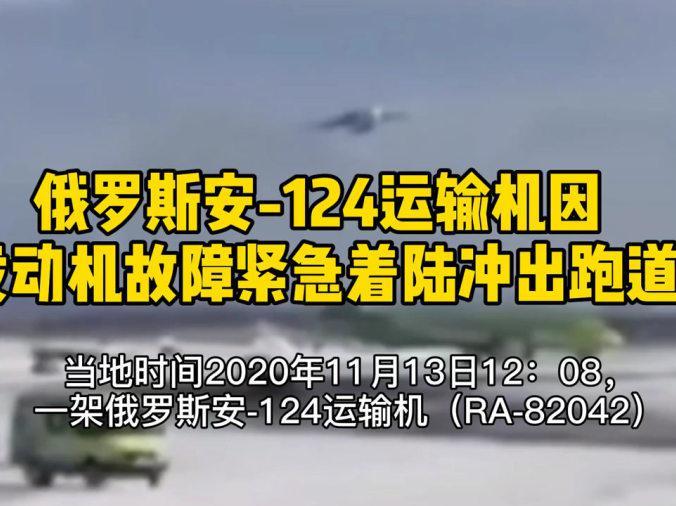 「最大运输机」俄罗斯重型运输机着陆冲出跑道