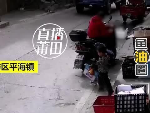 「小孩子撞倒老人 怎么处理」莆田平海一小孩差点被农用车撞倒!
