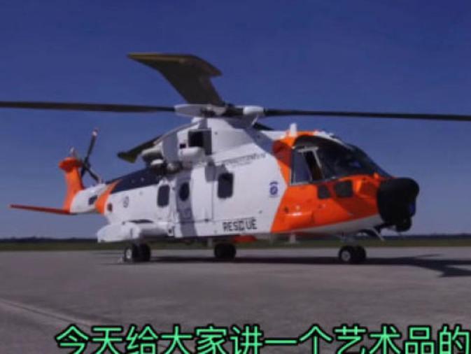 「意大利莱昂纳多公司」意大利莱昂纳多AW101直升机桨叶的制造过程