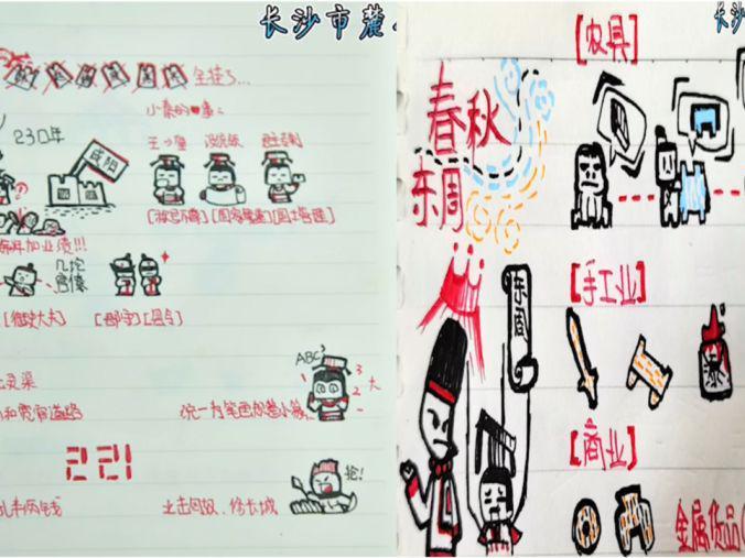 「长沙一名男子」长沙一名初一男生把历史笔记做成漫画集,让你一秒爱上学历史