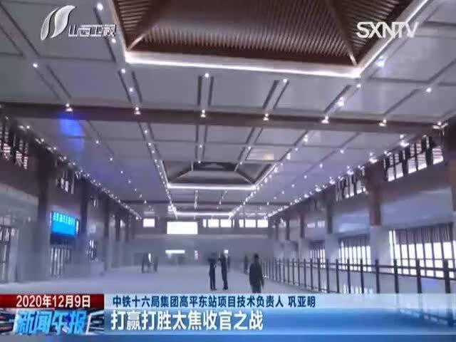 「郑高平」太郑高铁高平东站全面竣工 12月10日交付使用