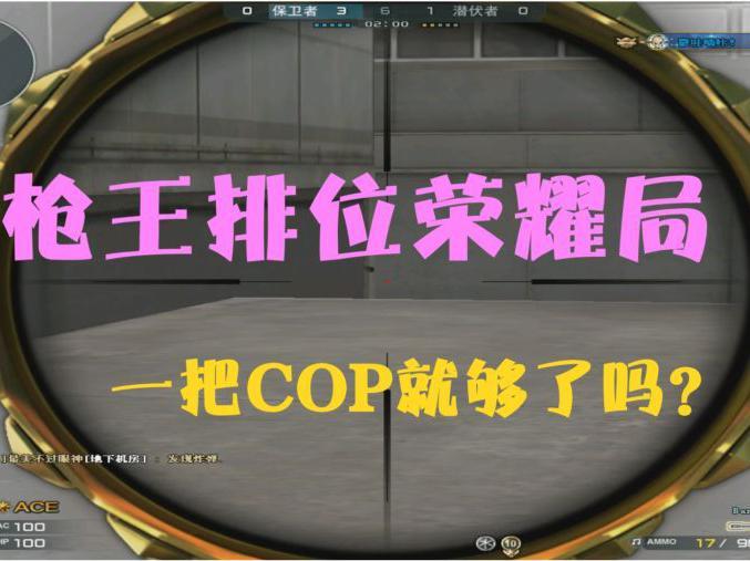 「cf枪王排位禁赛查询」CF轩少:枪王排位荣耀局,一把COP就够了吗?