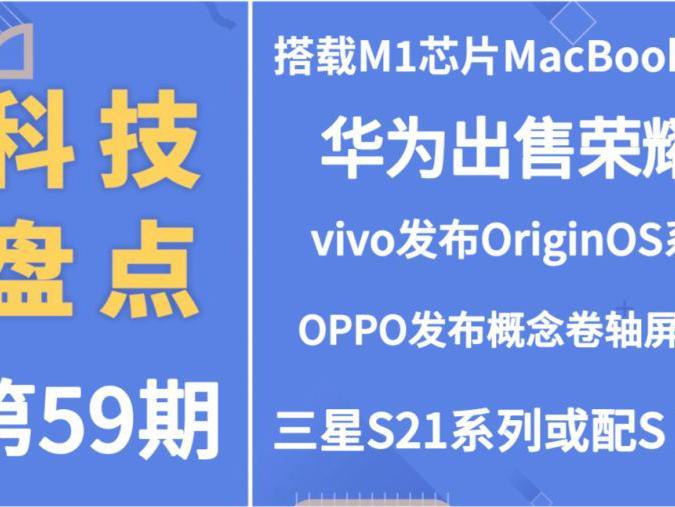 「小米芯片澎湃s3发布会」科技盘点 搭载M1芯片MacBook 实测 华为出售荣耀等近期科技新闻