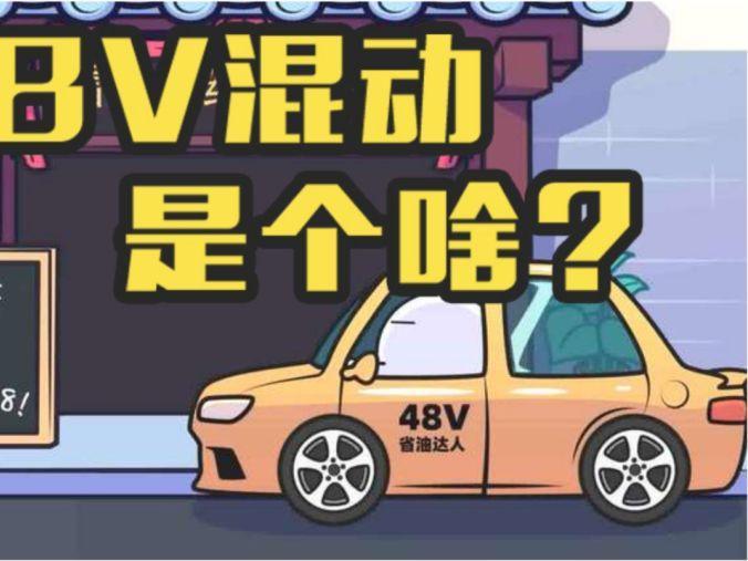 """「48v混动系统」都说48V混动车是""""伪混动"""",为啥那么多车都用上了它?"""