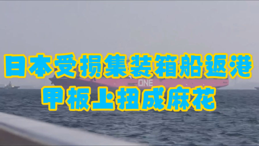 「集装箱船好还是散货船好」集装箱船遇风暴损失惨重,船上多为我国出口美国货物