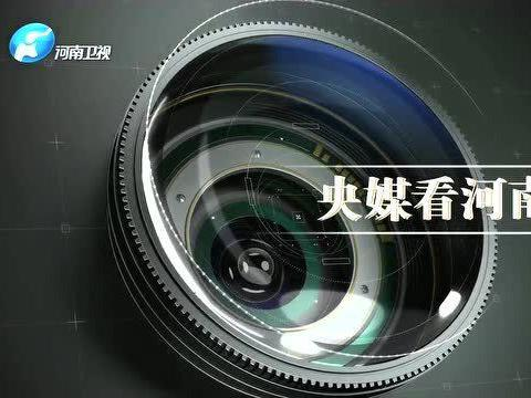 「央媒18家」央媒关注河南综合保税区、产业增收等情况