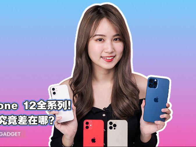 「发怎么集齐」集齐 iPhone 12 全系列!