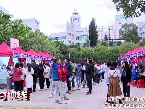 「需求分析人员岗位职责」莆田:首场直播带岗活动   共需求10467人