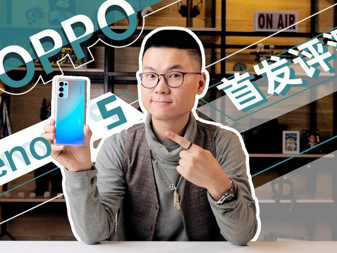 「oppo官方体验店地址」OPPO Reno 5 Pro首发体验